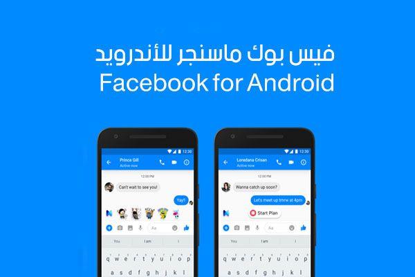 تحميل ماسنجر فيس بوك عربي للاندرويد احدث اصدار Facebook Messenger 2018 Samsung Galaxy Phone Galaxy Phone Samsung Galaxy
