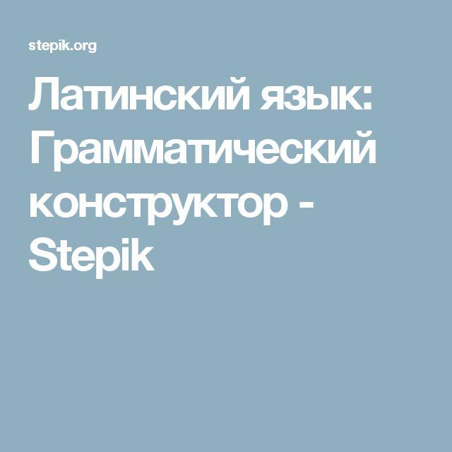 Латинский язык: Грамматический конструктор - Stepik