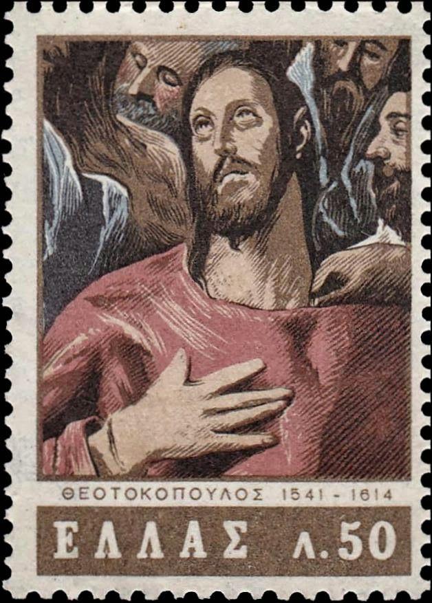 1965 Έκδοση Δομίνικος Θεοτοκόπουλος Ο Χριστός αποδυόμενος λεπτομέρεια πίνακα