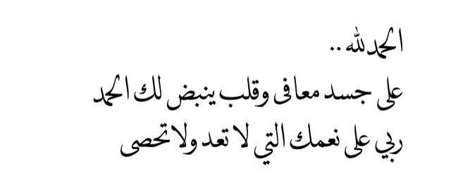 الحمد يديم النعم.. احمدوا الله.. الحمدلله