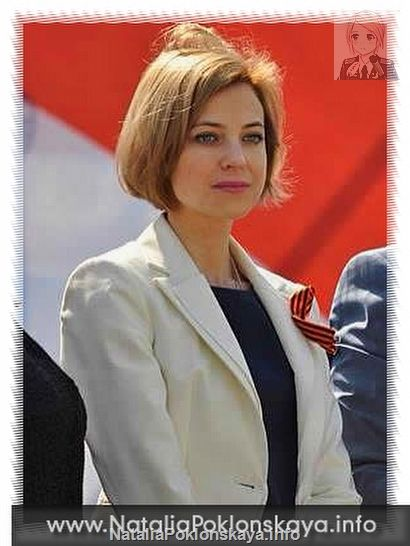 Crimea's Prosecutor General Natalia Poklonskaya – latest news. ... 36  PHOTOS  ... In the beginning of 2015 Natalia shortened the hair and began to use a darker lipstick, so now she looks older and stricter.  Original article:   http://poklonskaya.info/Details.aspx?id=77&ctgry=1&who=1