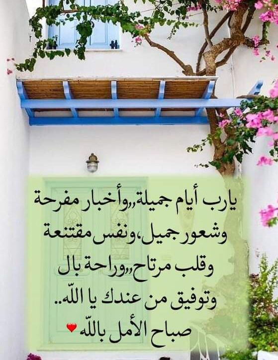 Pin By راجــي عفو ربــي On صباح الخير Good Morning Quran Verses Muslim Quotes Prayer Book