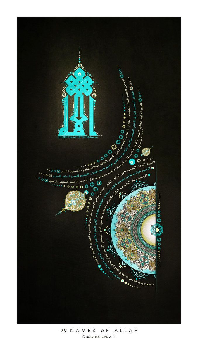99 Names of Allah Arabic Calligraphy Art