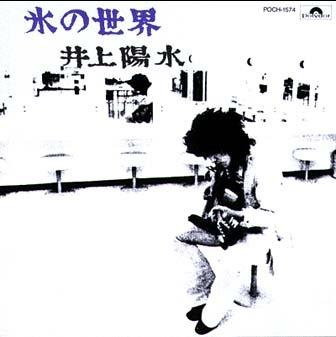(井上陽水)Yosui Inoue-氷の世界 : あかずの踏切り・氷の世界