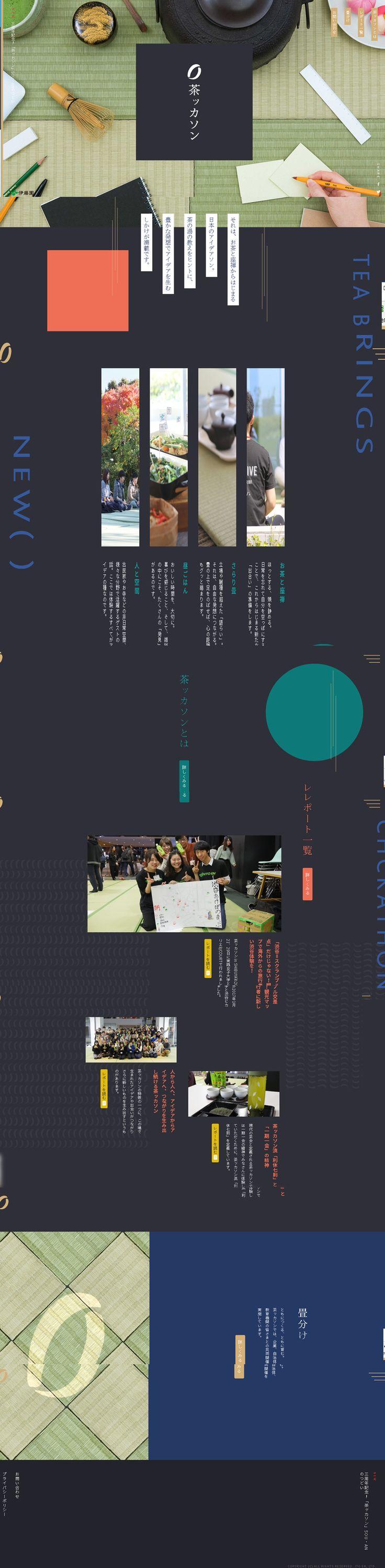 茶ッカソン|WEBデザイナーさん必見!ランディングページのデザイン参考に(アート・芸術系)
