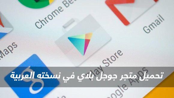 يعتبر متجر الاندرويد لتنزيل التطبيقات و الألعاب الأشهر و الأول عالميا هو متجر جوجل بلاي Google Play أو بلاي ستور Play Store فمنذ أن ظهرت Map Store Map Gmail