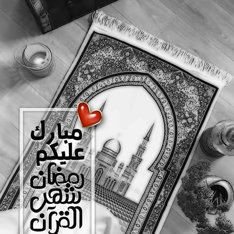 تهنئة رمضان رمضان يجمعنا مبارك عليكم الشهر رمزيات رمضانيات رمضان 2018 كل عام وأنتم بخير ㅤㅤㅤㅤ رم Ramadan Greetings Ramadan Cards Happy Ramadan Mubarak