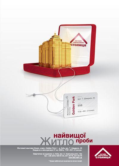 Студия дизайна  ирекламы «SOLASS» получила задание разработать серию принтов длярекламы новых жилых комплексов ИСК «Столица».
