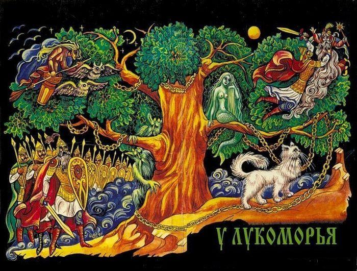 У лукоморья дуб зеленый, Златая цепь на дубе том: И днем и ...
