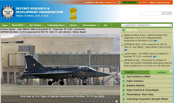 DRDO Admit Card & Exam Date 2016, DRDO will be soon declared Engineer (Technician) Exam Date & Admit Card on official website, candidates download name wise hall ticket