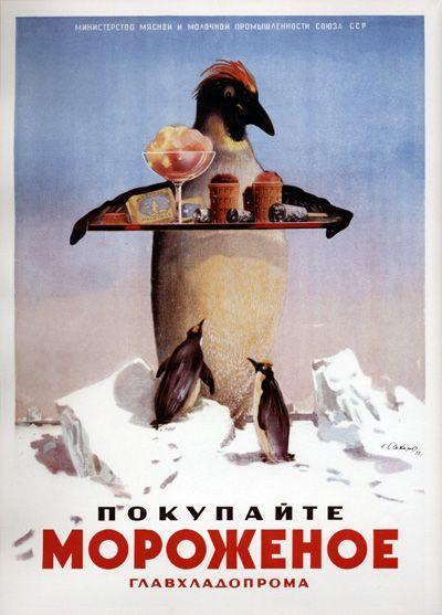 Soviet ice cream poster