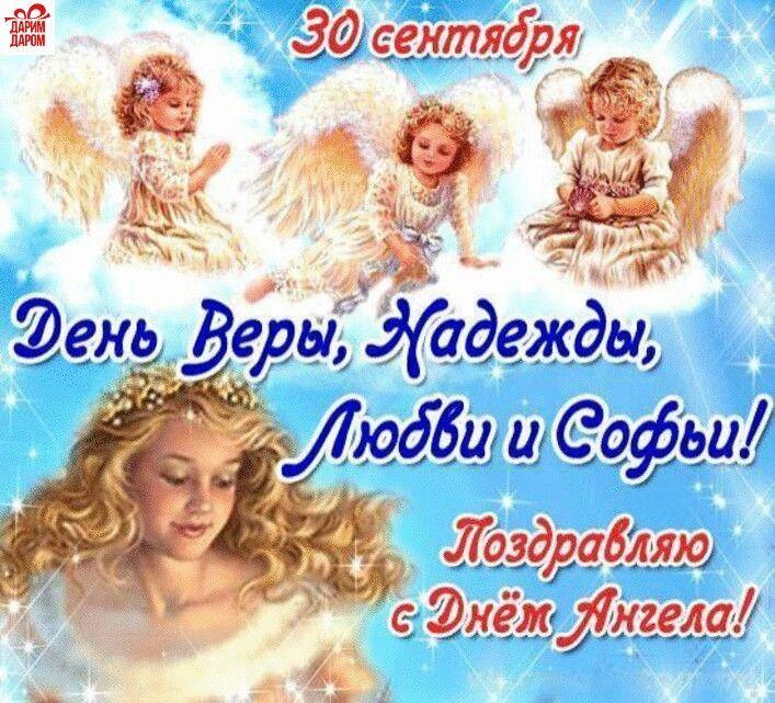 Поздравительные открытки с днем именин вера надежда любовь