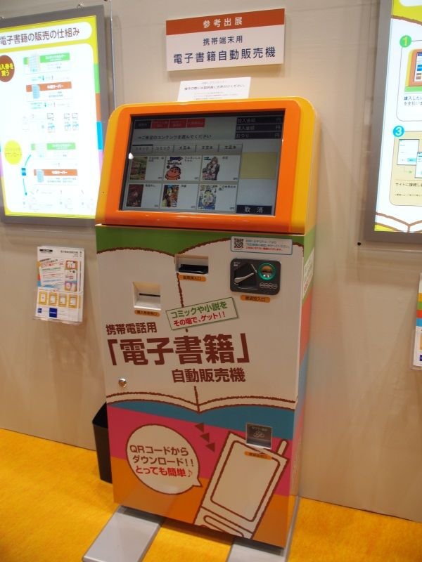 Literary Vending Machines - After choosing the eBook and paying for it, customers will receive a receipt with a QR code printed on it. Customers then scan the code to download the book.