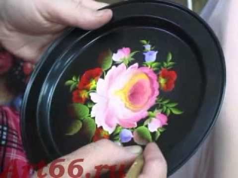 Роза на подносе. ч.2 - YouTube