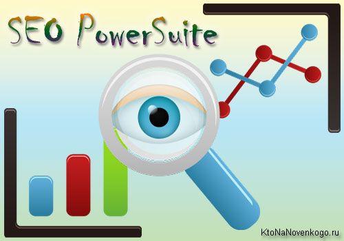 SEO PowerSuite— программы для внутренней (WebSite Auditor, Rank Tracker) и внешней (SEO SpyGlass, LinkAssistant) оптимизации сайта   KtoNaNovenkogo.ru - создание, продвижение и заработок на сайте