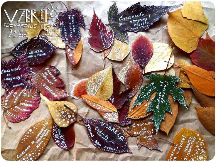 Маленькие клевости в каждом заказе. - Ярмарка Мастеров - ручная работа, handmade handmade, идея, авторские визитки, визитки, VZDRELO, спасибо за покупку, открытки, листья, осень, рисовать, роспись, оригинально