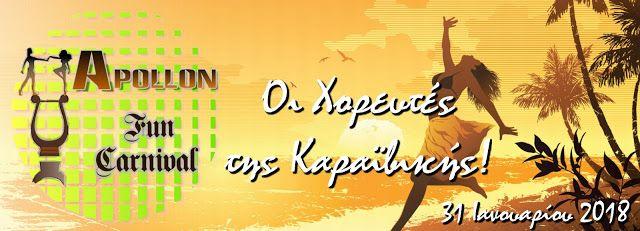 Apollon dance studio: Οι Χορευτές της Καραϊβικής - Οι ομάδες που μας εντ...
