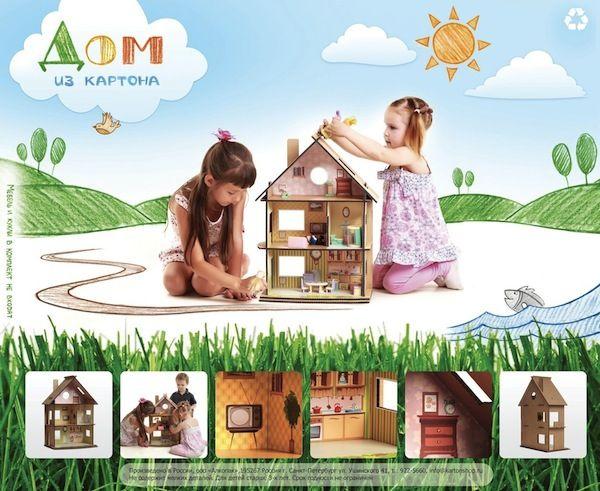 Экологичный кукольный домик из картона  Экологичные кукольные дома из гофрокартона производят в Санкт-Петербурге. Благодаря невысокой стоимости картона, позволить себе такую игрушку сможет практически любой ребенок. На первый взгляд может возникнуть справедливое ощущение что это очень ненадежная конструкция. Но многочисленные испытания, в том числе испытания в детских садах, показали, что дом очень вынослив.    кукольный дом, игрушки, картон