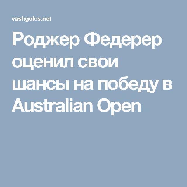 Роджер Федерер оценил свои шансы на победу в Australian Open