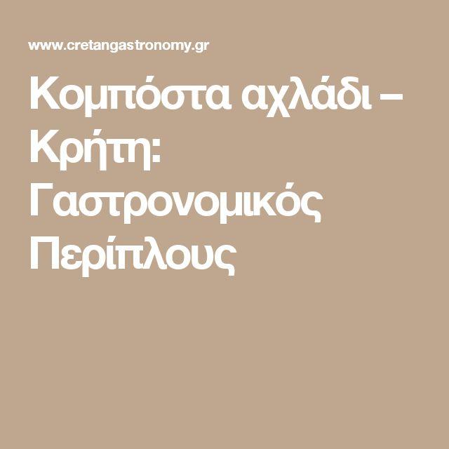 Κομπόστα αχλάδι – Κρήτη: Γαστρονομικός Περίπλους