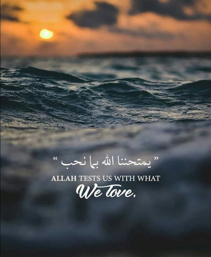 Allah Tests Us With What We Love Islamic Quotes Islamic Quotes Wallpaper Beautiful Quran Quotes