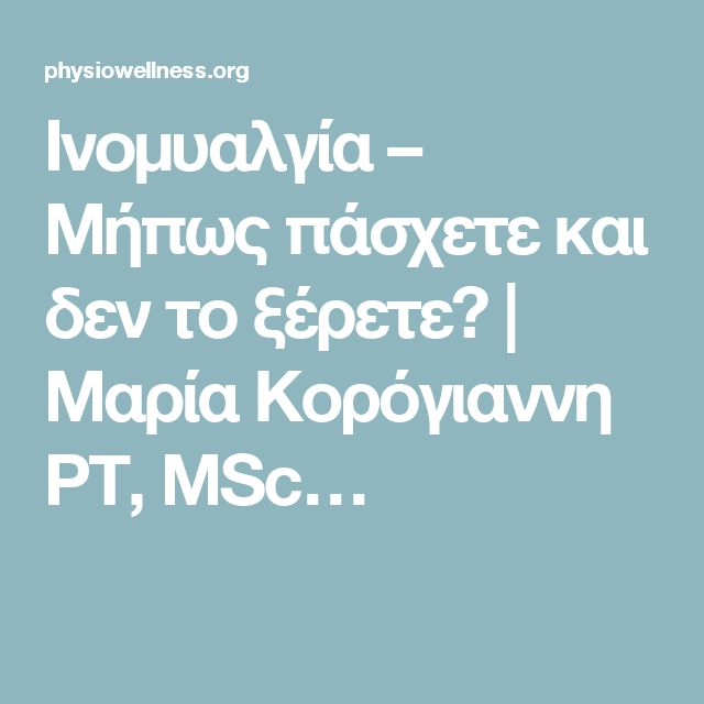 Ινομυαλγία – Μήπως πάσχετε και δεν το ξέρετε? | Μαρία Κορόγιαννη PT, MSc…