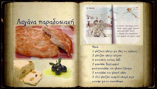 λαγάνα-παραδοσιακή λαγάνα-σπιτική λαγάνα-τετράδιο συνταγών-lagana