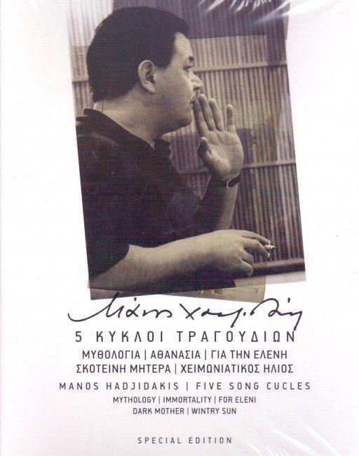 ΧΑΤΖΙΔΑΚΙΣ ΜΑΝΟΣ / 5 ΚΥΚΛΟΙ ΤΡΑΓΟΥΔΙΩΝ - 5CD Κ