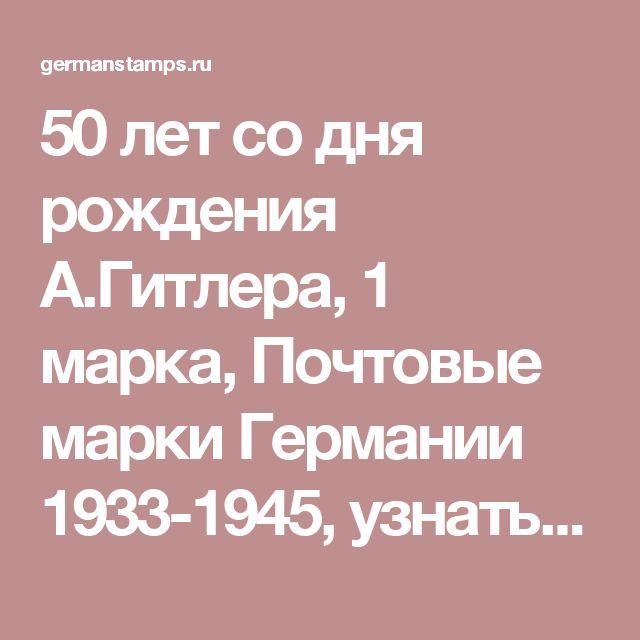 50 лет со дня рождения А.Гитлера, 1 марка, Почтовые марки Германии 1933-1945,  узнать цену и купить