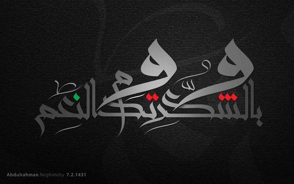 Beshokr #Calligraphy,  #Arabic, #Graphic #Design, #Typography