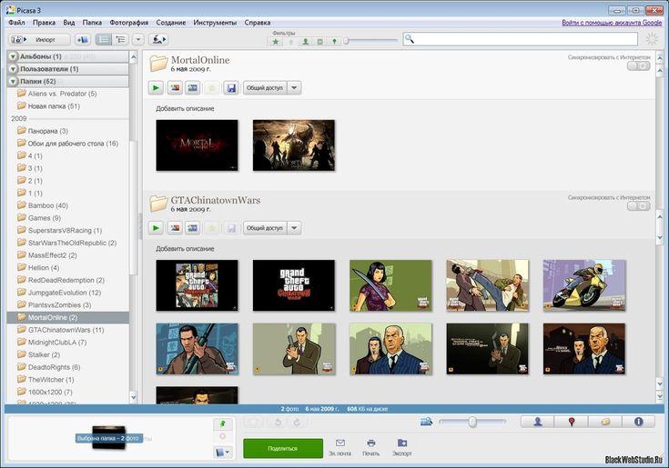 Просмотр фотографий программа скачать бесплатно | Picasa ...
