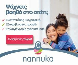 E-Deals & More: NANNUKA - Στη Nannuka, οι γονείς αναζητούν και επικοινωνούν με επαγγελματίες για δημιουργική απασχόληση, φύλαξη, φροντίδα και εκπαίδευση των παιδιών τους - γρήγορα, εύκολα και με ασφάλεια. Βλέπουν αναλυτικά βιογραφικά, διαβάζουν αξιολογήσεις άλλων γονιών και επιλέγουν τον ιδανικό επαγγελματία με την εγγύηση που προσφέρουν τα σύγχρονα ψυχομετρικά εργαλεία της Orientum.