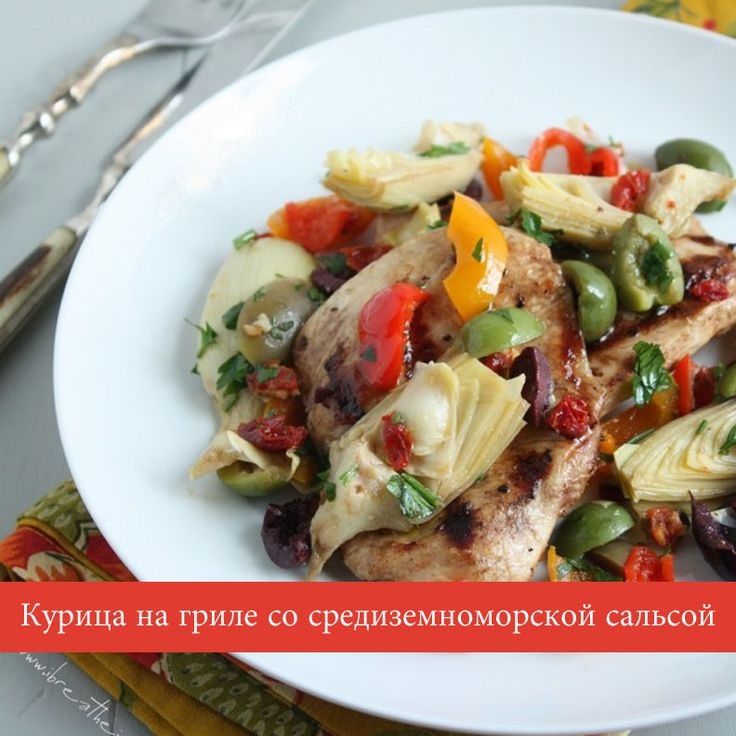 Grilled Chicken with Mediterranean Salsa_R