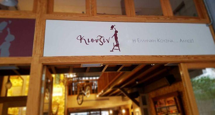 Ενα εστιατόριο που έχει βάλει στόχο να μας κάνει να δούμε την ελληνική κουζίνα αλλιώς