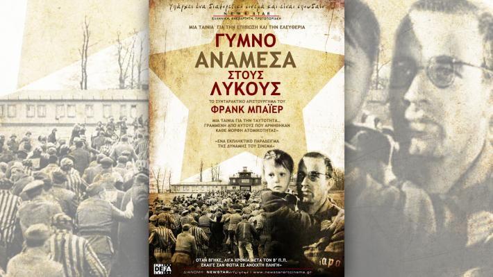 «Γυμνό ανάμεσα στους λύκους» για την ημέρα μνήμης για τα θύματα του ολοκαυτώματος στις 29 Γενάρη (Trailer) | 902.gr