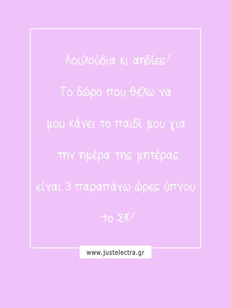 Μπορεί να μην ήταν 3, αλλά μετά τον εκβιασμό που δέχθηκε, με άφησε καμιά ωρίτσα παραπάνω τελικά… www.justelectra.gr