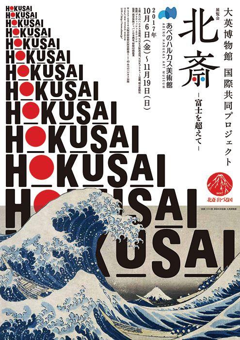 『北斎 ―富士を超えて―』チラシビジュアル
