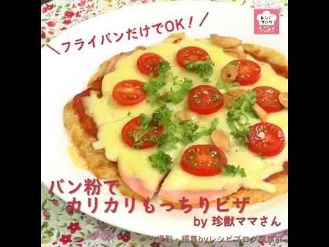 【動画レシピ】驚き!パン粉でできちゃう簡単手作りピザ | レシピブログ - 料理ブログのレシピ満載!