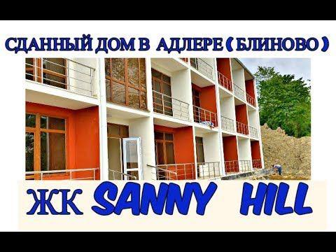 ЖК Sunny Hill - Сданный дом в Адлере ( Блиново ) : Купить квартиру в Ад...