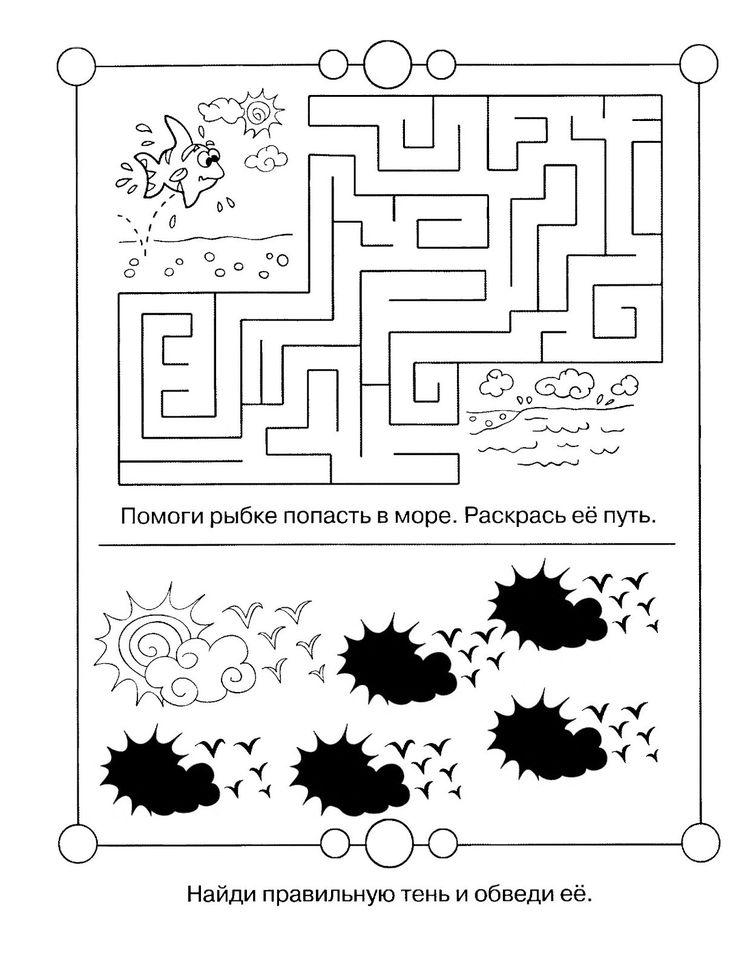 Ребусы и Головоломки для Детей  ———————————————————————————  • Развивающие и учебные материалы #ychimsa_detimsk    Представляем Вашему вниманию головоломки и лабиринты для детей.