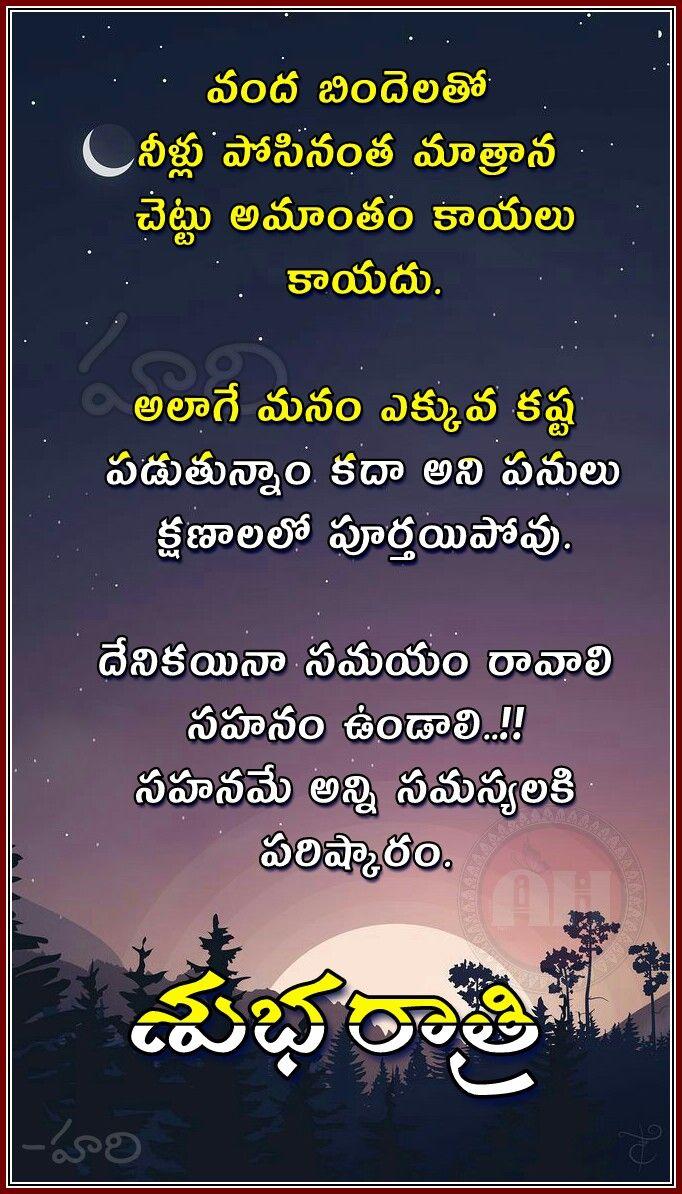 Pin By M Chandrasekhar On Telugu Inspirational Quotes Pictures Inspirational Quotes Picture Quotes
