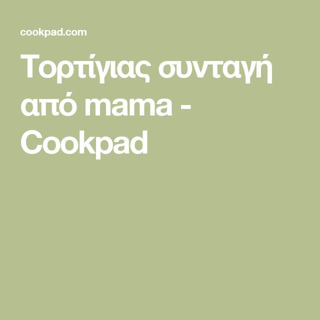 Τορτίγιας συνταγή από mama - Cookpad