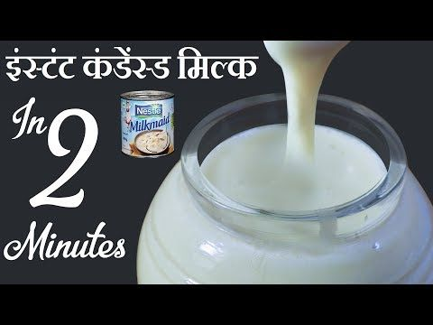 2 म नट म क ड स ड म ल क घरपर Instant Condensed Milk Recipe In Hindi In 2 Minutes At Home Youtube Condensed Milk Recipes Milk Recipes Healthy Eating Tips