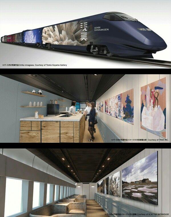 走る美術館「現美新幹線」