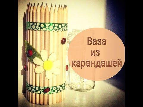 Новогодний подарок. Ваза из карандашей.  http://www.youtube.com/watch?v=wfmXAF5Kc9s