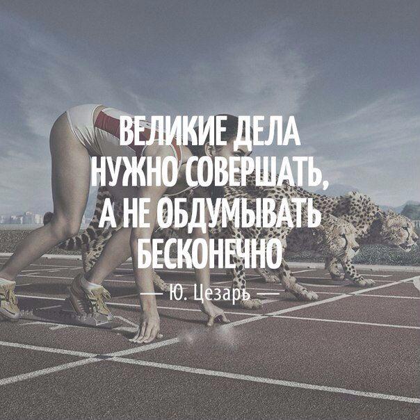 многих картинки мотивация о спортейдж мод обязательно