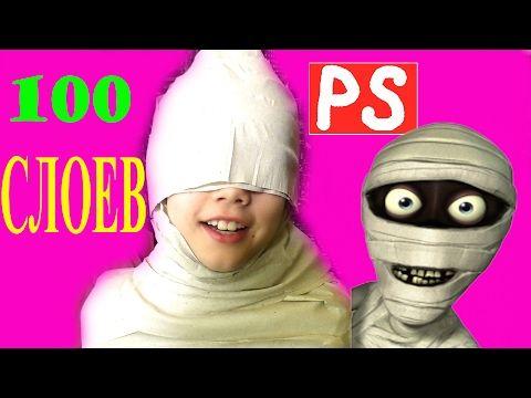 100 слоев туалетной бумаги Вредный ребенок Принцесса Соня превратилась в мумию Bad baby - YouTube