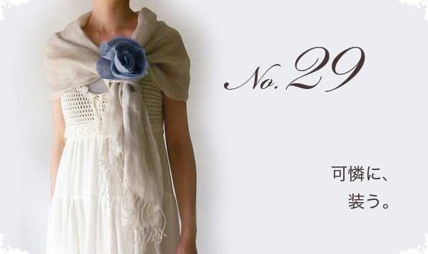 ◆ショール・ストール 結び方 結婚式(パーティー)に No.29 ストール巻き方60種!イタリアで作ったストールとマフラーのお店 CEP