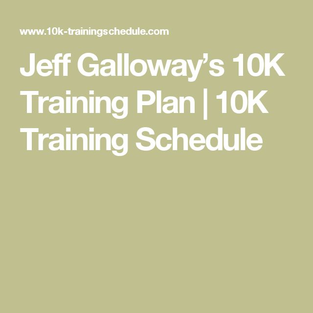Jeff Galloway's 10K Training Plan | 10K Training Schedule