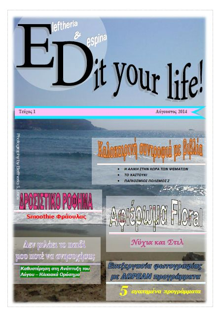 EDit your life! - issue 1